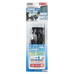 エーモン USB接続通信パネルトヨタダイハツ