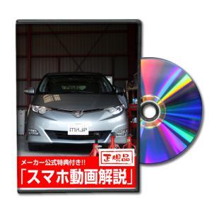 DISC 1  ジャッキアップ&ダウン エンジンオイル交換 フロントグリル フロントバンパー リアバ...