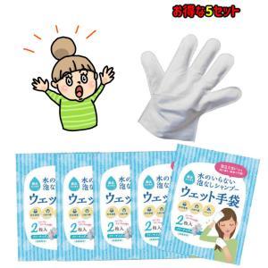 水のいらない泡なしシャンプー ウェット手袋5セット販売(10枚)