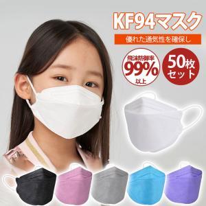 子供用マスク KF94 マスク 50枚セット 使い捨て KN95同級 キッズ カラー 柳葉型 小さめ...