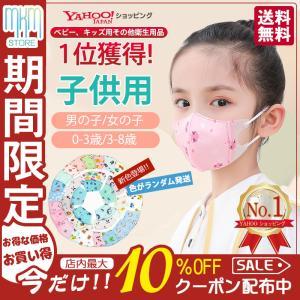 子供用マスク マスク 幼児 子ども用 30枚入り 小さめ キャラクター 立体型 不織布 小さいサイズ...
