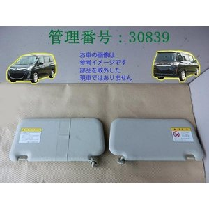 H23 ビアンテ CCEFW/CCFAW サンバイザー/日よけ 左右セット mkparts-2000