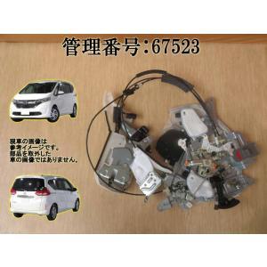H29 フリード GB6 左リアドアロックアクチュエーター・イージークローザー|mkparts-2000