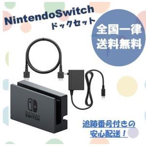 Switch ドックセット 任天堂 周辺機器