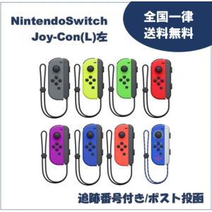 Nintendo Switch コントローラー Joy-Con 左 (L) ジョイコン