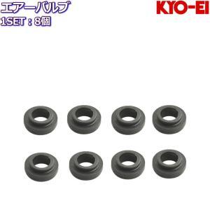 KYO-EI エアーバルブ インサイドタイプ用 ゴムパッキン ホイール4本分 8個セット 品番:G1|タイヤ・ホイール専門店 ミクスト