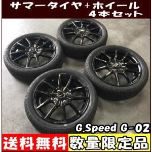 (数量限定)(夏用4本セット) 165/50R15 or 165/55R15 軽量 ジースピード G...