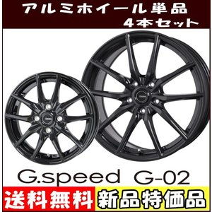 【4穴車用】 ホイールのみ4本 15インチ 軽量 ジースピード G-02 【新品 アウトレット品】|mkst