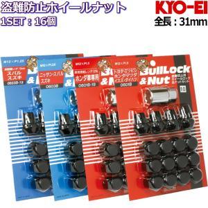 KYO-EI ロックナット付属16個セット ブラック M12×P1.25/P1.5-19HEX/21...