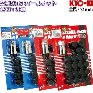【盗難防止】 ロックナット付属20個セット ブラック 袋タイプ M12 【P1.25/P1.5】 【19HEX/21HEX】【通常サイズ】【KYO-EI製】 mkst