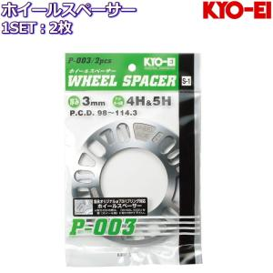 KYO-EI 3mm ホイールスペーサー 2枚 国産品 5H/4H 114.3/100|タイヤ・ホイール専門店 ミクスト