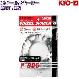 KYO-EI 5mm ホイールスペーサー 2枚 国産品 5H/4H 114.3/100|タイヤ・ホイール専門店 ミクスト