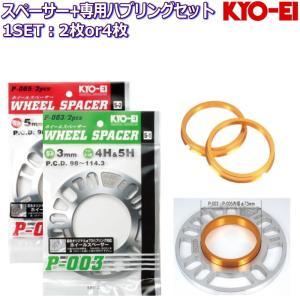 KYO-EI 3mm/5mm スペーサー + 専用ツバ付きハブリング 2枚/4枚セット 国産品 5H/4H 114.3/100|タイヤ・ホイール専門店 ミクスト