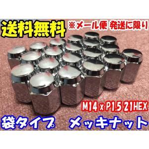 ●袋ナット単品     ●送料無料  【内訳】 サイズ   【M14×P1.5 21HEX】 個数 ...