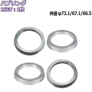 73mm→56mm 変換 ハブリング 4個 アルミ製 ツバ付 新品
