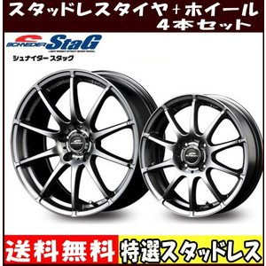 【冬用セット】 165/55R15 軽量 シュナイダー スタ...