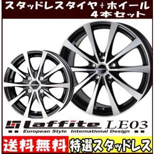 【冬用セット】 205/55R16 ラフィット LE-03 ...