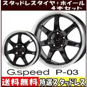 【冬用セット】 215/50R17 ヴァーレン W03 【スタッドレスタイヤセット】