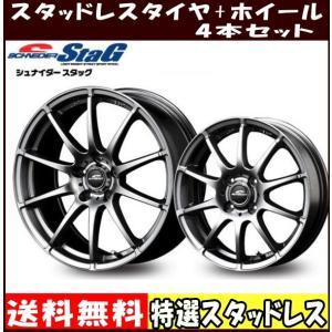【冬用セット】 235/50R18 軽量 シュナイダー スタッグ 【スタッドレスタイヤセット】