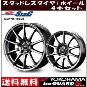 【冬用セット】 ヨコハマ アイス ガード 5 iG50 20...