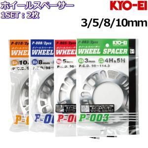 KYO-EI ホイールスペーサー 3mm 5mm 8mm 10mm 2枚 国産品 5H/4H 114.3/100|タイヤ・ホイール専門店 ミクスト