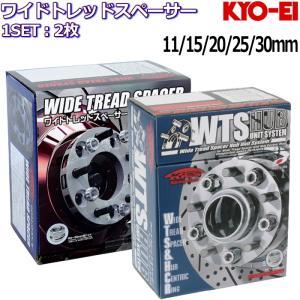 KYO-EI WIDE TREAD SPACER 2枚 11mm 15mm 20mm 25mm 30mm 5H/4H 114.3/100 M12×P1.5/1.25 ワイトレ ワイドトレッドスペーサー|タイヤ・ホイール専門店 ミクスト