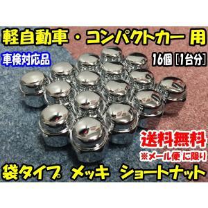特価品 ショートナット メッキ 16個 M12×P1.25/P1.5-19HEX/21HEX|タイヤ・ホイール専門店 ミクスト
