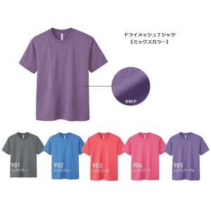 ジュニア・キッズ ドライ メッシュTシャツ 【ミックスカラー・杢色】 (glimmer) 00300...