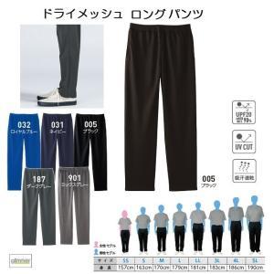 ビッグサイズ ドライ メッシュ ロングパンツ 無地 (glimmer) 00321-ACR ポケット...