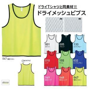 吸汗速乾に優れたドライメッシュTシャツと同素材を採用したビブス。また、UVカット機能(紫外線遮蔽率9...