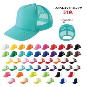 イベント メッシュキャップ 無地 00700-EVM (toms) フリーサイズ ジュニアサイズあり 激安 帽子 チーム対応