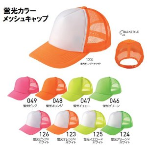 蛍光カラー メッシュキャップ 無地 00701-NOM (toms) フリーサイズ イベントキャップ 激安 帽子 チーム対応