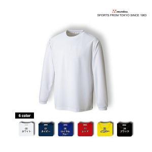 ジュニア・キッズ ドライライトロングスリーブTシャツ 無地 (wundou) P-350 長袖 子供サイズ 激安Tシャツ 吸汗速乾 軽量