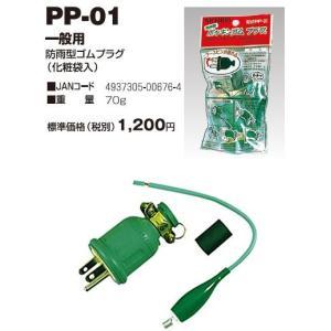 日動 ポッキンプラグ PP-01 (化粧袋入)の関連商品6