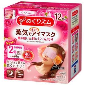 【アイマスク構成材料】 表面材:ポリプロピレン、ポリエチレン 発熱体:鉄粉含有