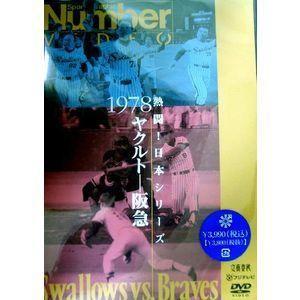 NPB DVD 熱闘!日本シリーズ 1978 ヤクルト-阪急