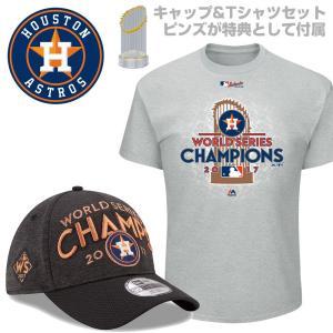 ご予約 MLB アストロズ 2017 ワールドシリーズ 優勝記念 ロッカールーム キャップ & Tシャツ セット|mlbshop