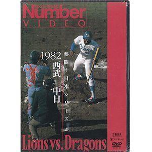 NPB DVD 熱闘!日本シリーズ 1982 西武-中日