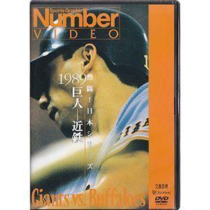 NPB DVD 熱闘!日本シリーズ 1989 巨人-近鉄