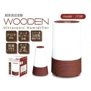 超音波加湿器 WOODEN J15W|mlf