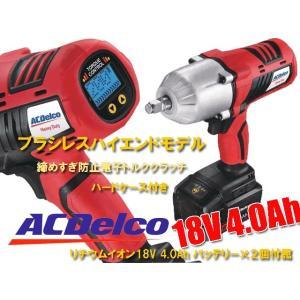 充電式インバクトレンチ ACデルコ ACDELCO  ARI2036 リチウムイオン18V 4.0Ah バッテリー×2個付属 ブラシレスモーター搭載 mline