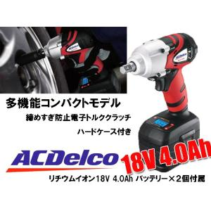 充電式インバクトレンチ ACDELCO ACデルコ ARI2090 リチウムイオン18V 2.0Ah バッテリー×2個付属コンパクトモデル mline