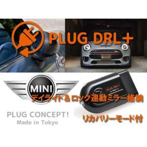 PLUG DRL+ for MINI デイライト ロック連動ドアミラー格納コーディングPL2-DRL-M002 MINI Fxx