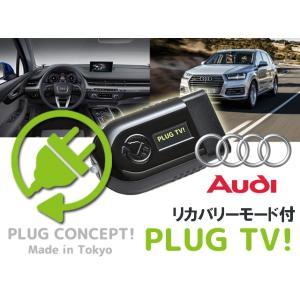 PLUG TV AUDI アウディ TVキャンセラー PL2-TV-A001 リカバリーモード付TT A1 A3 A4 A5 A6 A7 A8 Q3 Q5 Q7 PLUG CONCEPT2.0
