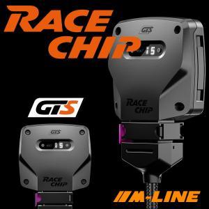 サブコン レースチップ GTS Racechip GTS VW GOLF7 ALLTRACK 4motion 1.8TSI 180PS/280Nm AUCJSF ゴルフVII オールトラック mline