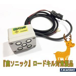 鹿ソニック TMWORKS ロードキル対策製品 Safety Drive Series mline