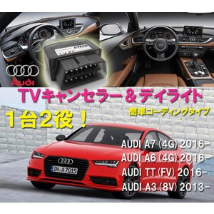 TVキャンセラー&DRL デイライト アウディA3(8V) TT(FV) A6(4G) A7(4G) newMMI OBD 簡単接続 コーディング型