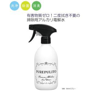 油汚れ アルカリ電解水 pH13.2  PUREPULITO 500mlスプレー 台所 家具 ベビー...