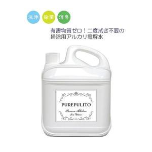 油汚れ アルカリ電解水 pH13.2 PUREPULITO 詰め替え用大容量4Lボトル 台所 家具 ...