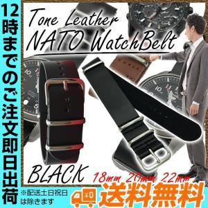 腕時計替えベルトNATOタイプ フェイクレザー ブラック 2...